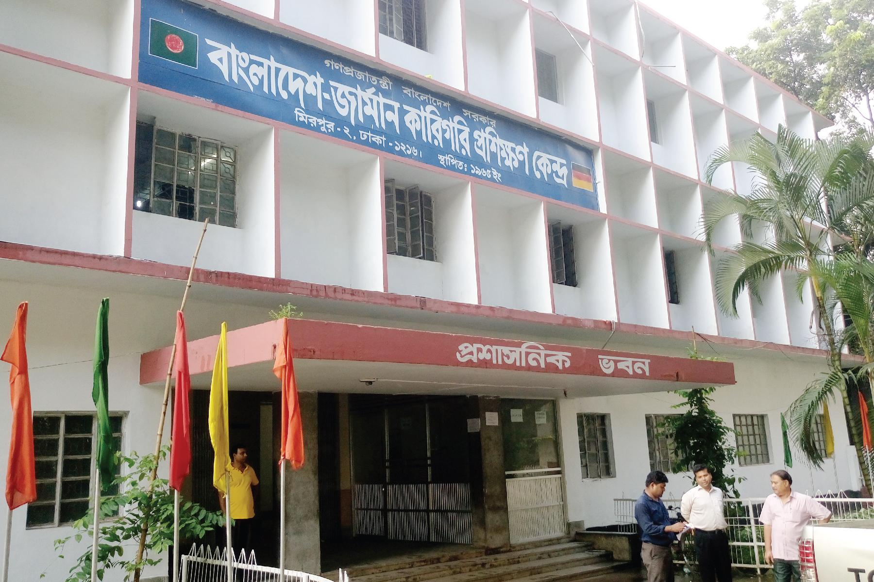 BGTTC- Bangladesh German Technical Training Center